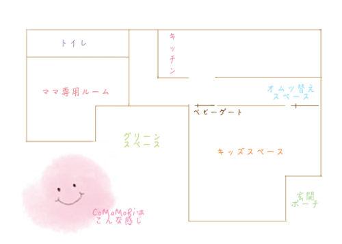 「子連れコワーキングスペース「CoMaMoRi」」のコンセプト