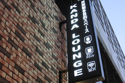 「KANDA LOUNGE」について