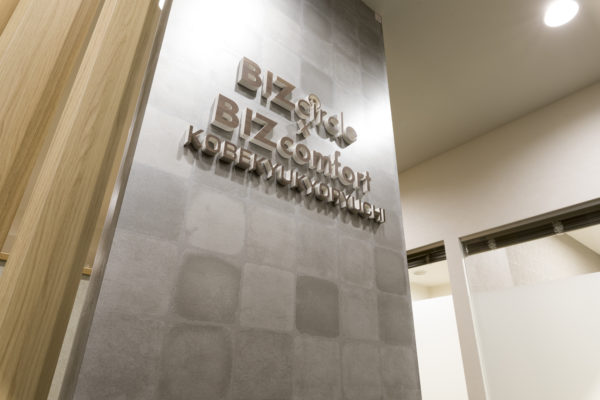 「BIZcomfort神戸旧居留地」について