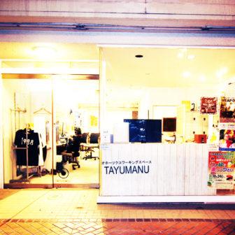 コワーキングスペース TAYUMANU