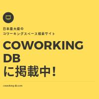 【コワーキングスペース運営者様向け】200_200
