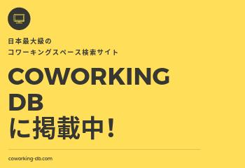 【コワーキングスペース運営者様向け】350_240
