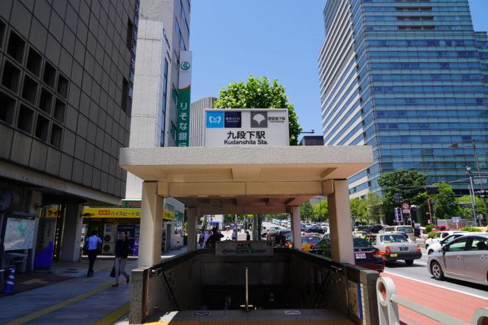 九段下駅地上出口の写真