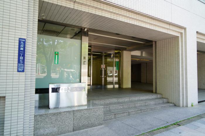 りそな九段ビルの入り口の写真