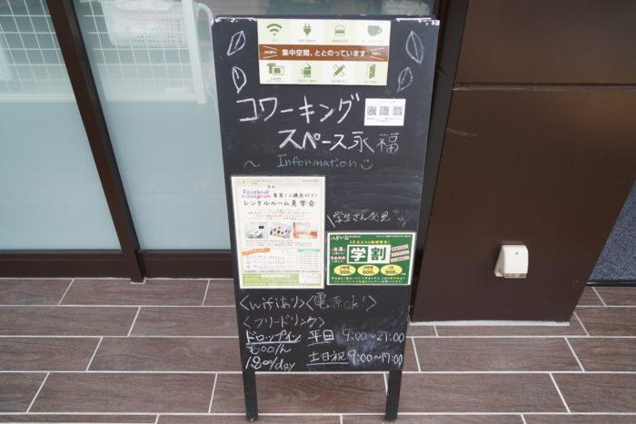 お店の前にある看板