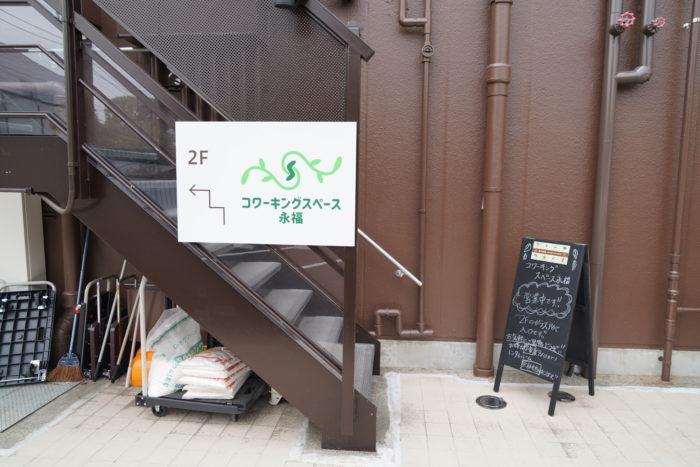 コワーキングスペース永福へは裏の駐車場に回って、階段を2階に上がった場所に