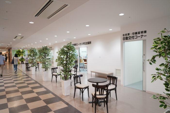 佐倉市役所 ユーカリが丘出張所の写真