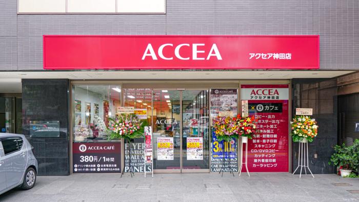 アクセア神田店外観