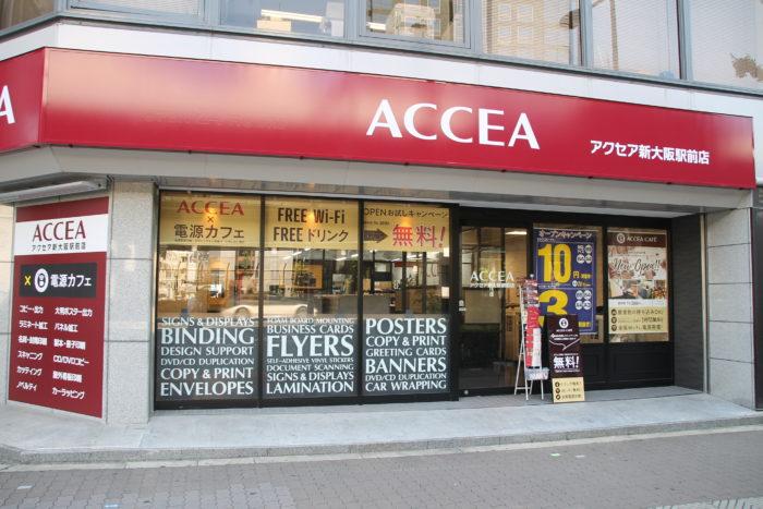「ACCEA CAFE 新大阪駅前店」について