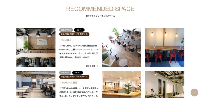 RECOMMENDED SPACEのスクリーンショット