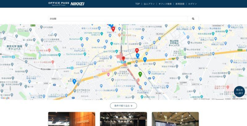 OFFICE PASSの渋谷駅検索結果