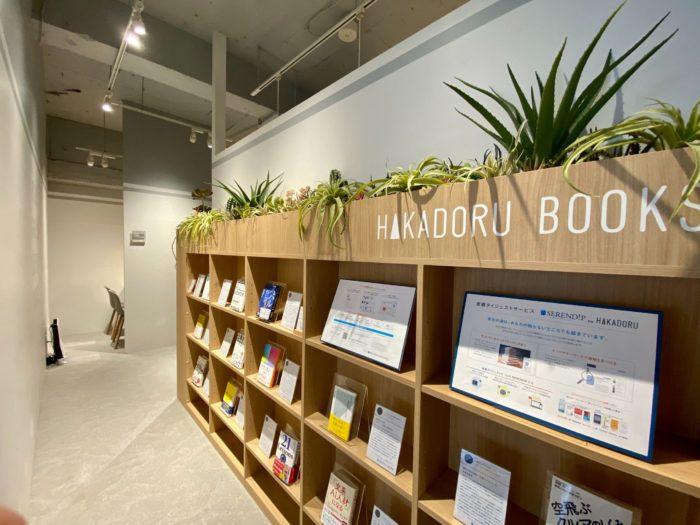 「HAKADORU 虎ノ門店」の設備やサービス、料金プラン