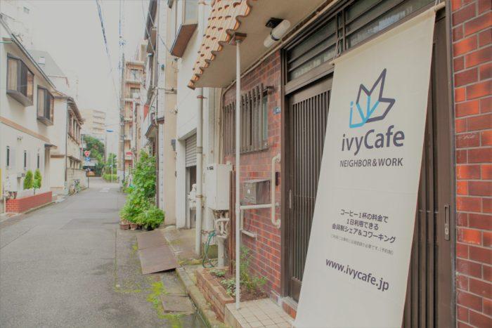 「ivyCafe NEIGHBOR&WORK王子」について