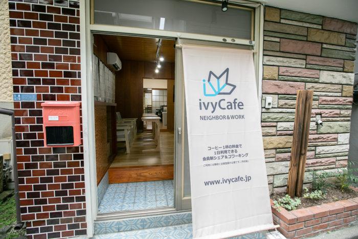 「ivyCafe NEIGHBOR&WORK大島(アイビーカフェ ネイバー&ワーク大島)」について