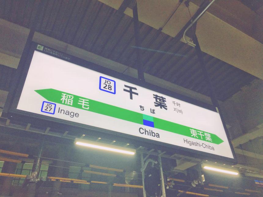本八幡駅・船橋駅・津田沼駅・千葉駅周辺のコワーキングスペース9選
