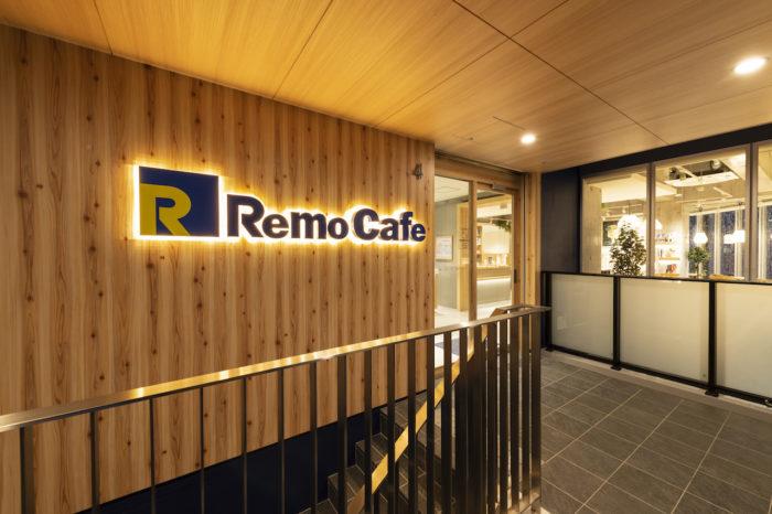 「Remo Cafe 流山おおたかの森店」について