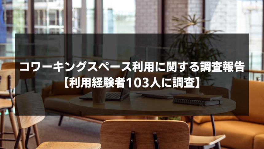 コワーキングスペース利用に関する調査報告【利用経験者103人に調査】