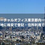 バーチャルオフィス東京都内一覧|一等地に格安で登記・住所利用できる