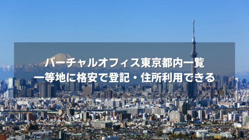 バーチャルオフィス東京都内一覧 一等地に格安で登記・住所利用できる