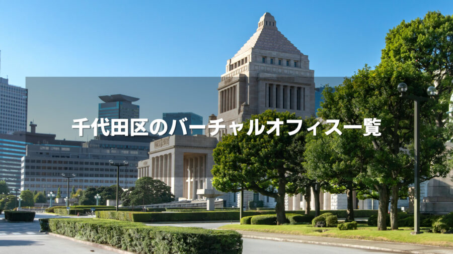 千代田区のバーチャルオフィス一覧